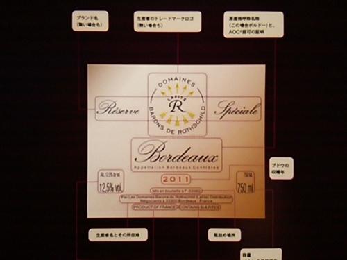 20160129 ワイン展4-1.JPG