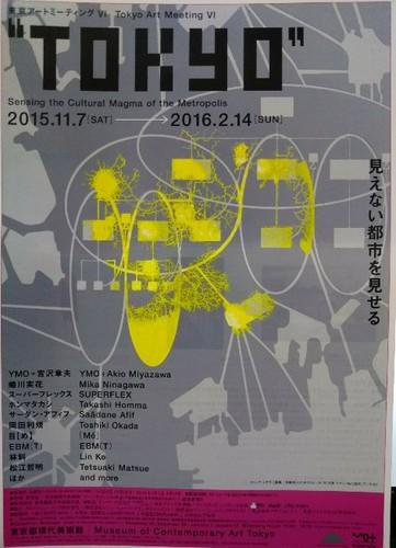 20160130 東京アートミーティング.jpg