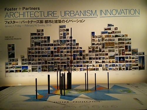 20160209 フォスター+パートナーズ展1.JPG
