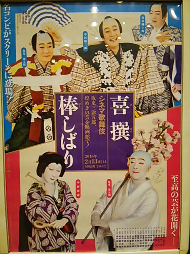 20160218 棒しばり・喜撰.JPG