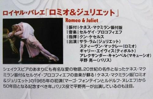 20160218 ROHバレエ・ロミオとジュリエット1.jpg