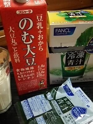 20160220 のむ大豆&青汁.JPG