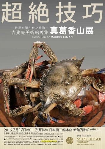 20160227 眞葛香山展1.jpg