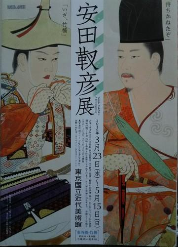 20160423 安田靫彦展.jpg