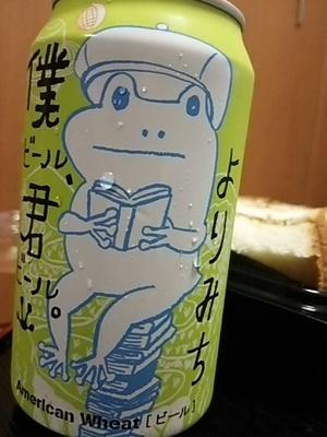 20160428 よりみちビール.JPG