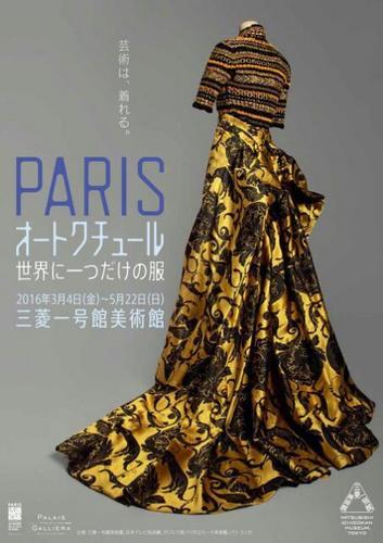 20160430 PARISオートクチュール展1.jpg