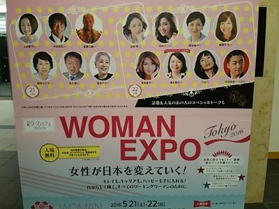 20160522 WOMAN EXPO.JPG