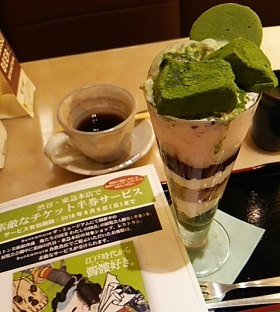 20160528 抹茶パフェ.JPG