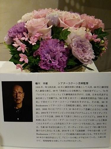 20160528 蜷川幸雄.JPG