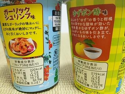 20160630 Jagabee ガーリックシュリンプ味&ゆずポン酢味1.JPG
