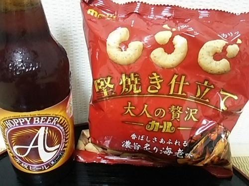 20160821 堅焼きカール&赤坂ビール.JPG