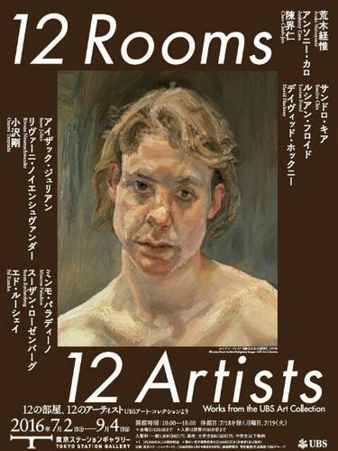 20160828 12Rooms12Artists.jpg