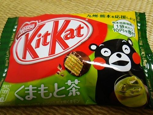 20160912 KitKatくまもと茶.JPG