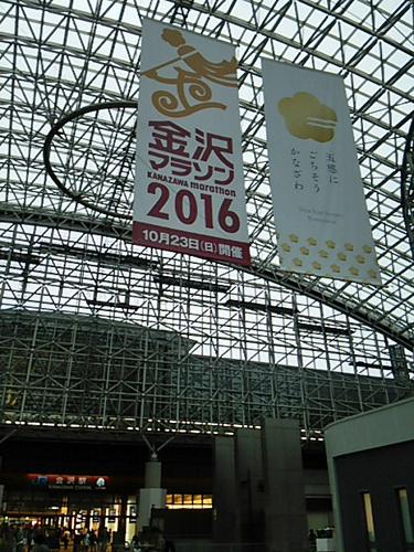 20160919 JR金沢駅.JPG