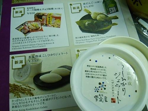 20161014 12こしひかりジェラート.JPG