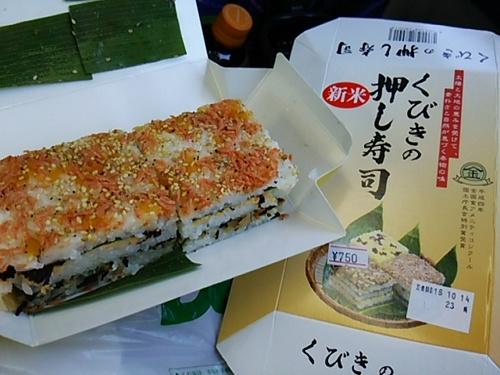 20161014 9頚城の押し寿司.JPG