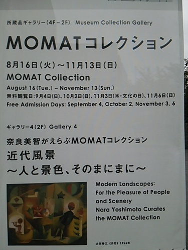 20161030 MOMATコレクション展.JPG