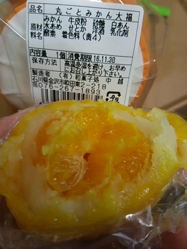 20161128 みかん大福2.JPG