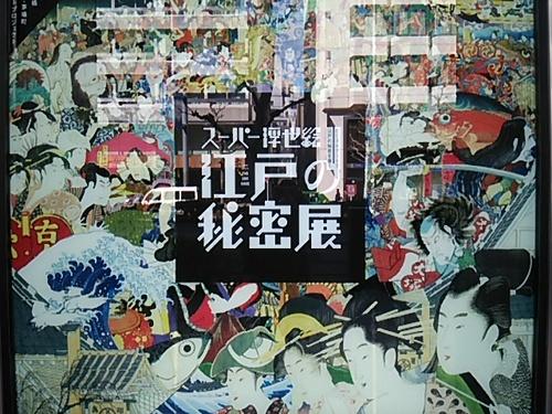 20170309 スーパー浮世絵・江戸の秘密展.JPG