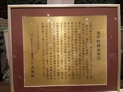 20170425 昭和女子大人見記念講堂3.JPG