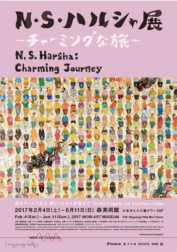 20170526 ハルシャ展.jpg
