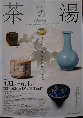 20170527 茶の湯展1.jpg