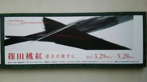 20170528 篠田桃紅展1.jpg