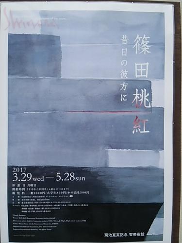 20170528 篠田桃紅展2.JPG