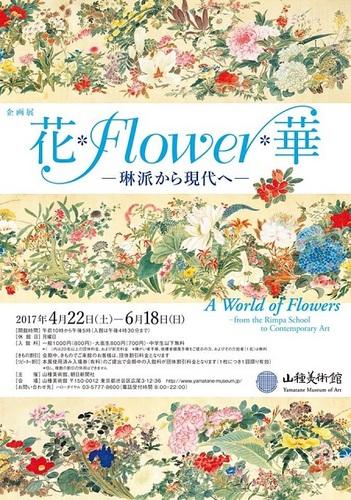 20170528 花Flower華.jpg