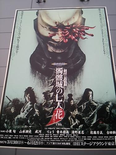 20170531 髑髏城の七人・花1.JPG