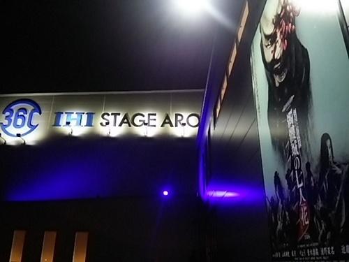 20170531 髑髏城の七人・花3.JPG