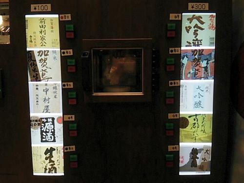 20170717 石川地酒試飲器.jpg