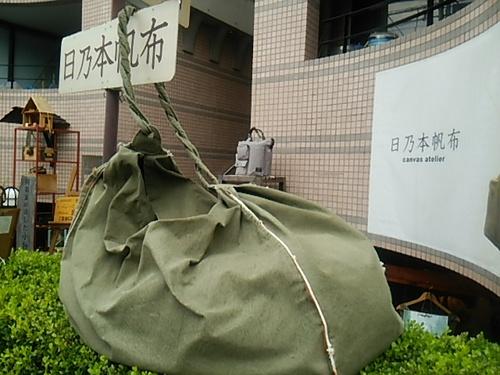20170826 日乃本帆布.JPG