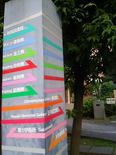 20170826 東京藝大1.JPG