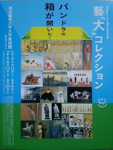 20170826 藝大コレクション・パンドラの箱が開いた.JPG