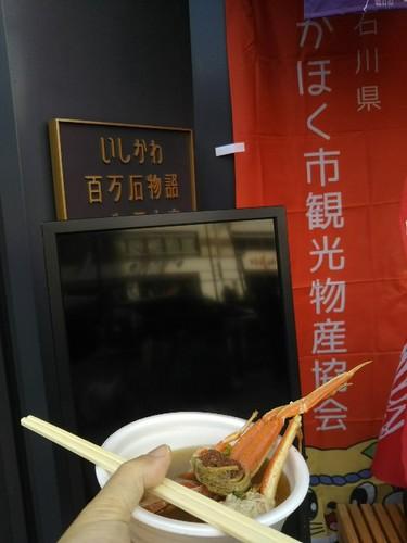 20171126 石川県アンテナショップ1.jpg