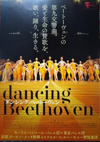 20171228 ダンシング・ベートーヴェン.jpg