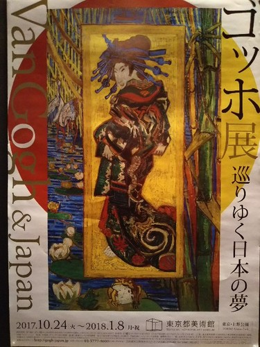 20171229 ゴッホ展巡りゆく日本の夢.jpg