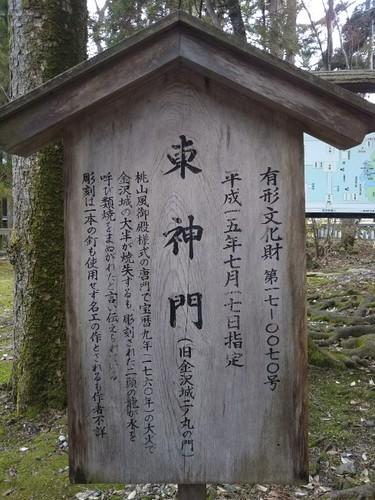 20180311 尾山神社2-1.jpg