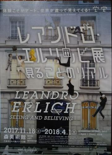20180329 レアンドロ・エルリッヒ展.jpg