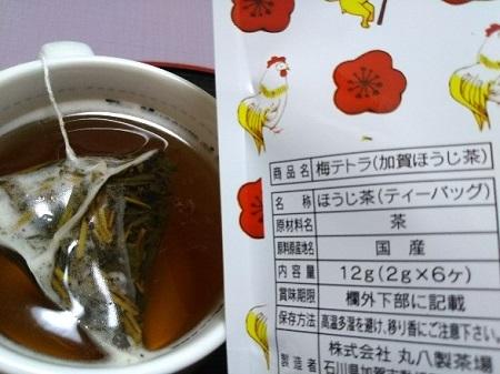 20180620 加賀ほうじ茶.jpg