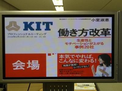 20180620 KIT働き方改革セミナー2.JPG