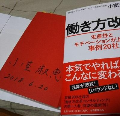 20180620 KIT働き方改革セミナー3.jpg