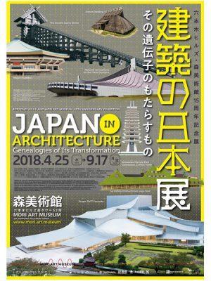 20180903 建築の日本展.jpg