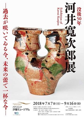 20180908 河井寛次郎展.jpg