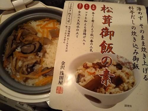 20181018 金沢浅田屋 松茸御飯の素.jpg