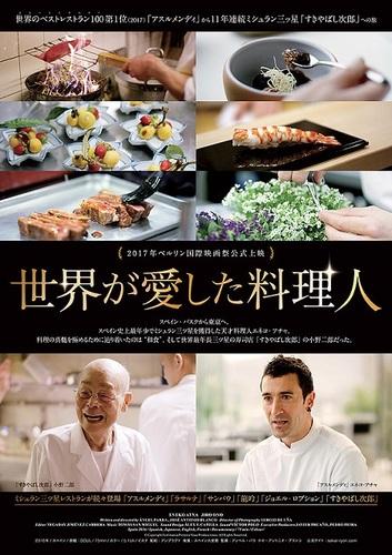 20181026 世界が愛した料理人.jpg