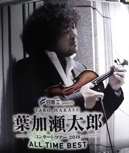 20181214 葉加瀬太郎コンサート.jpg