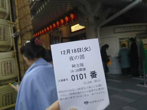 20181218 歌舞伎座2.jpg
