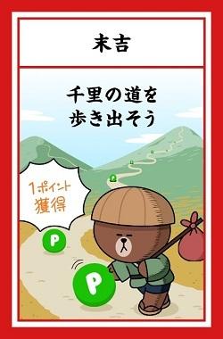 20190102 LINEおみくじ.jpg